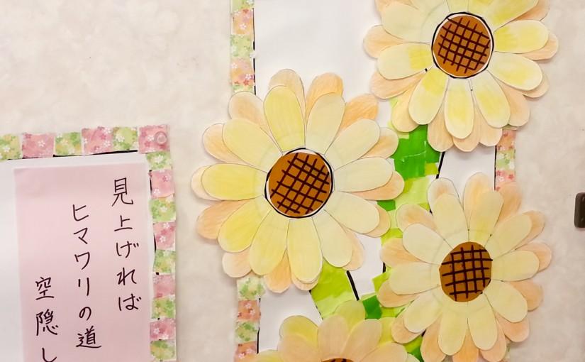 俳句と向日葵の工作