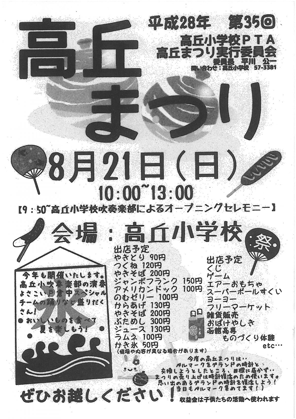 35th-takaoka-festival