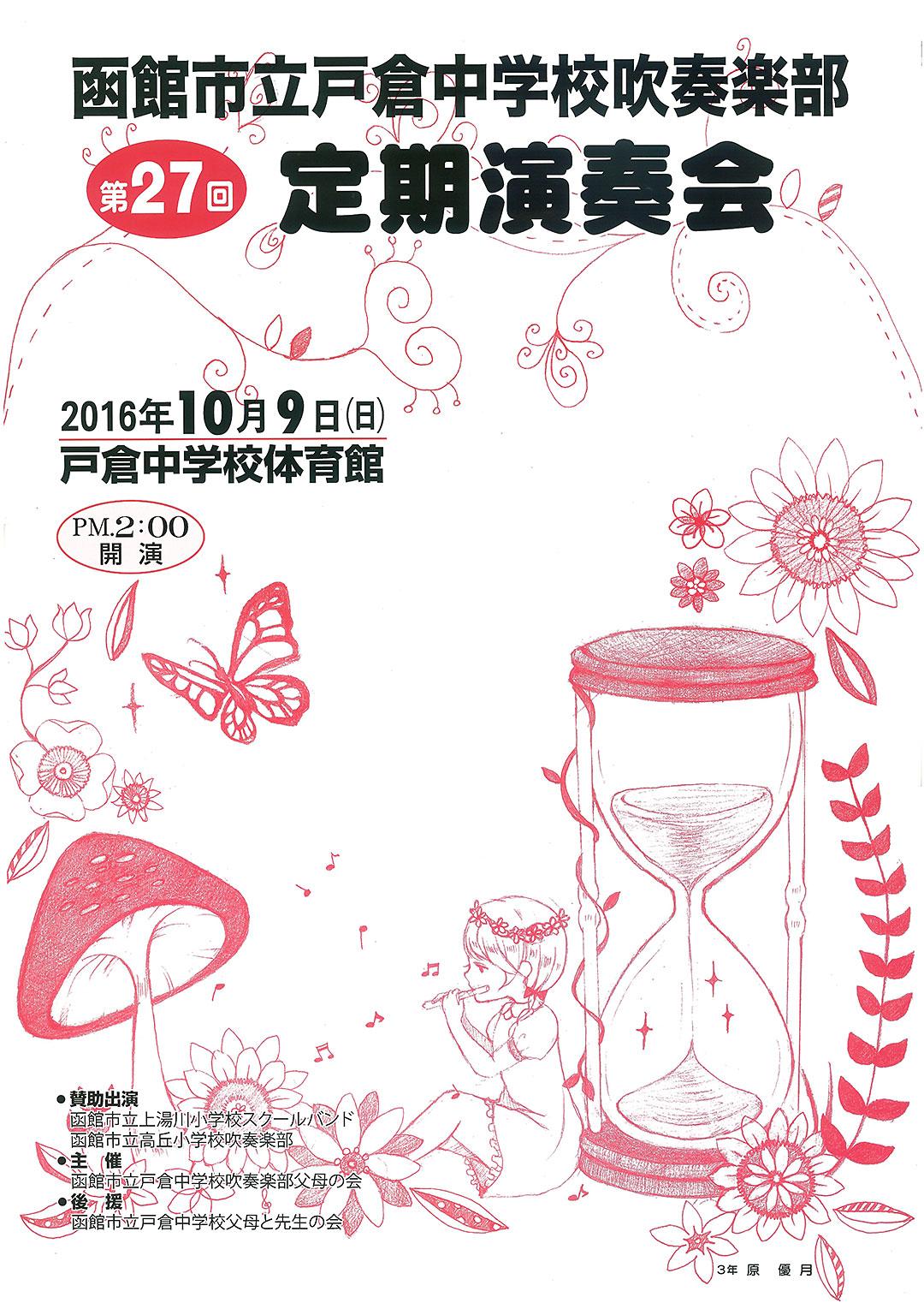 函館市立戸倉中学校吹奏楽部 第27回定期演奏会フライヤー