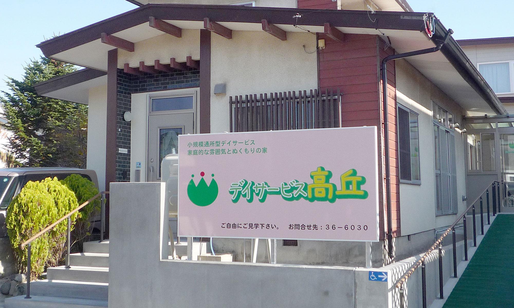 デイサービス高丘|函館市|地域密着型通所介護
